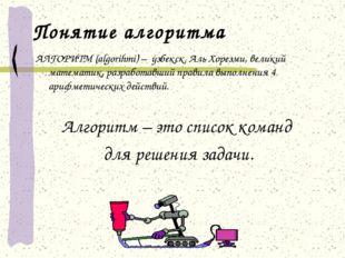 Понятие алгоритма АЛГОРИТМ (algorihmi) – узбекск. Аль Хорезми, великий матема