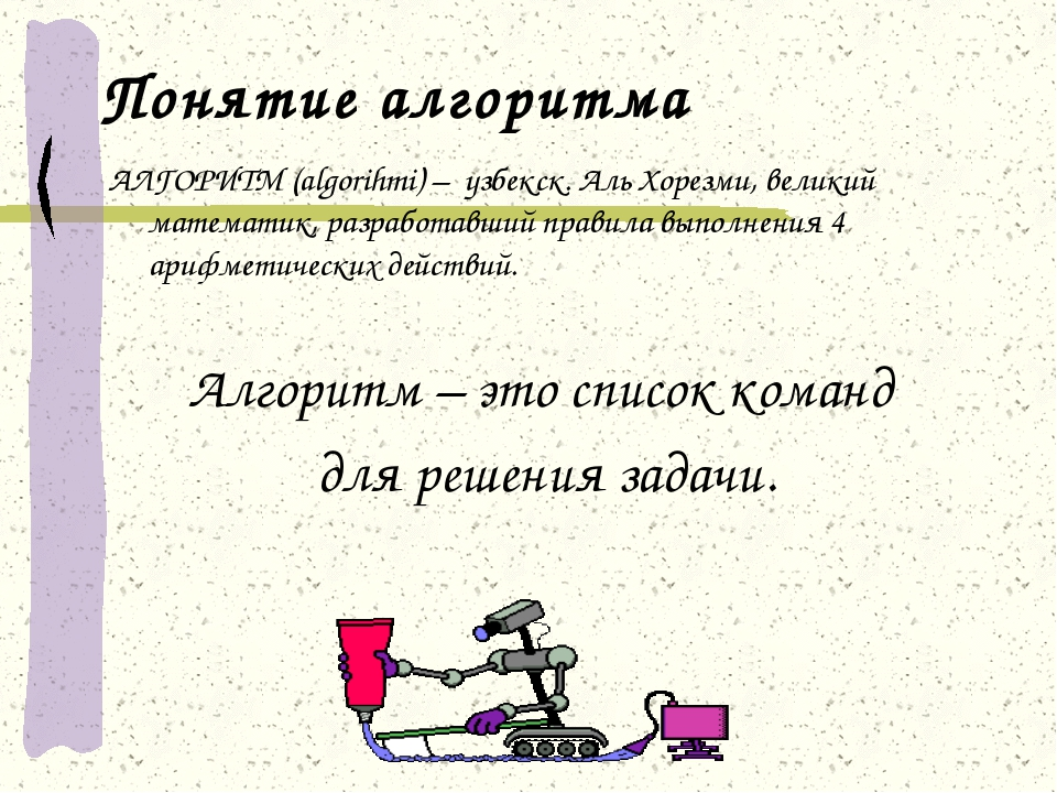 Понятие алгоритма АЛГОРИТМ (algorihmi) – узбекск. Аль Хорезми, великий матема...