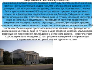 Национальная галерея искусств (США) Национальная галерея искусств основана в