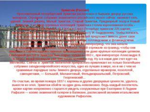 Эрмитаж (Россия) Прославленный петербургский Эрмитаж расположен в бывшем двор