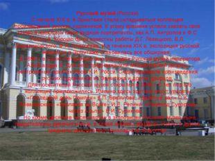Русский музей (Россия) С начала XIX в. в Эрмитаже стала складываться коллекци