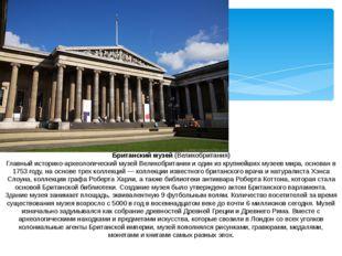 Британский музей (Великобритания) Главный историко-археологический музей Вели