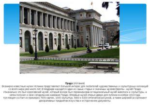 Прадо (Испания) Всемирно известные музеи Испании представляют большой интерес