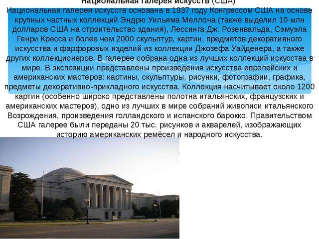 Национальная галерея искусств (США) Национальная галерея искусств основана в...
