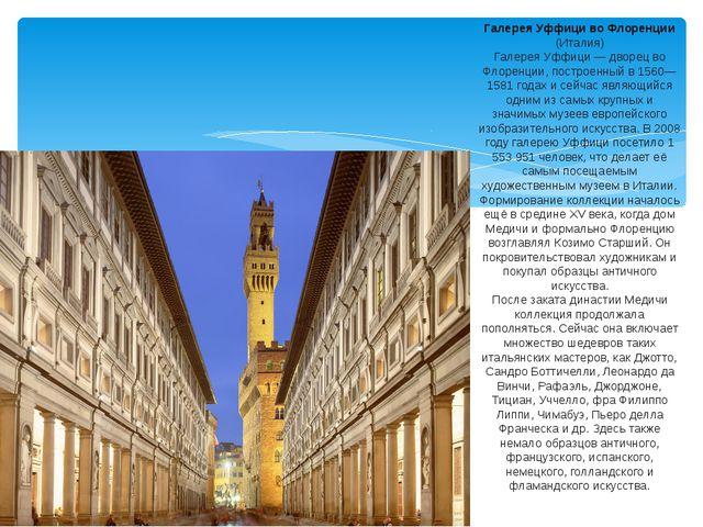 Галерея Уффици во Флоренции (Италия) Галерея Уффици — дворец во Флоренции, по...
