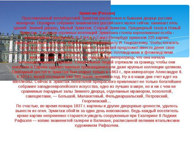 Эрмитаж (Россия) Прославленный петербургский Эрмитаж расположен в бывшем двор...