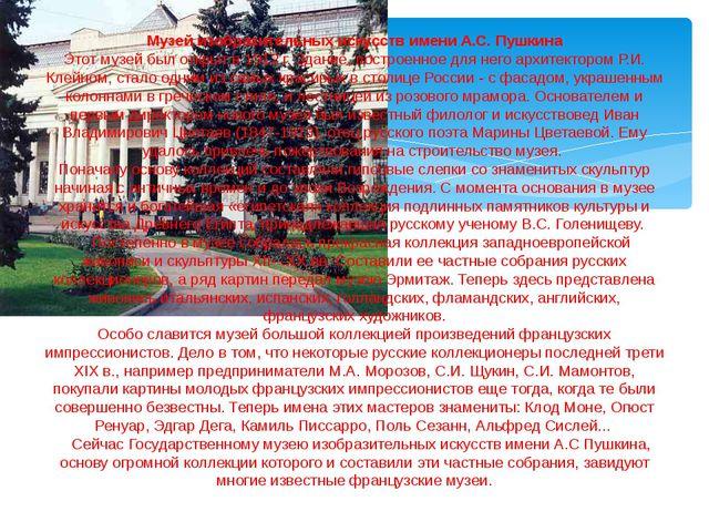 Музей изобразительных искусств имени А.С. Пушкина Этот музей был открыт в 191...