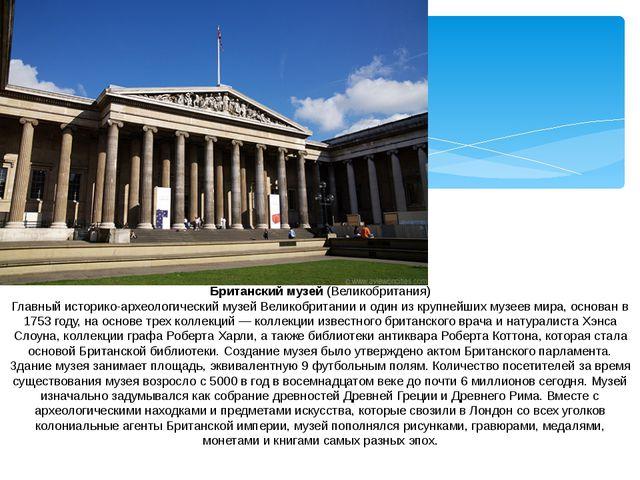 Британский музей (Великобритания) Главный историко-археологический музей Вели...