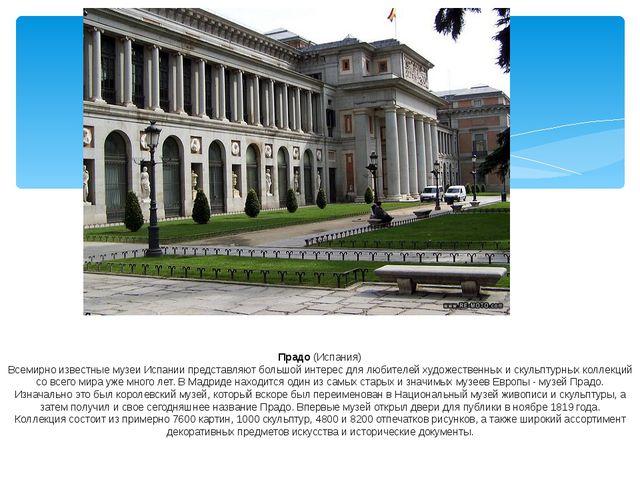 Прадо (Испания) Всемирно известные музеи Испании представляют большой интерес...
