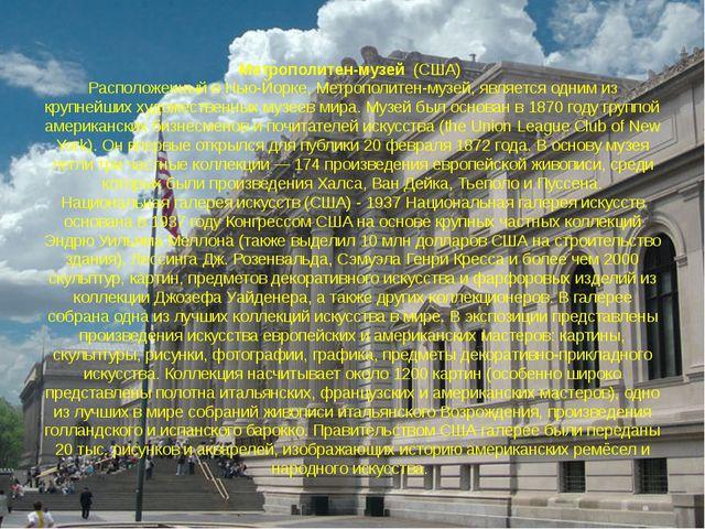 Метрополитен-музей (США) Расположенный в Нью-Йорке, Метрополитен-музей, являе...
