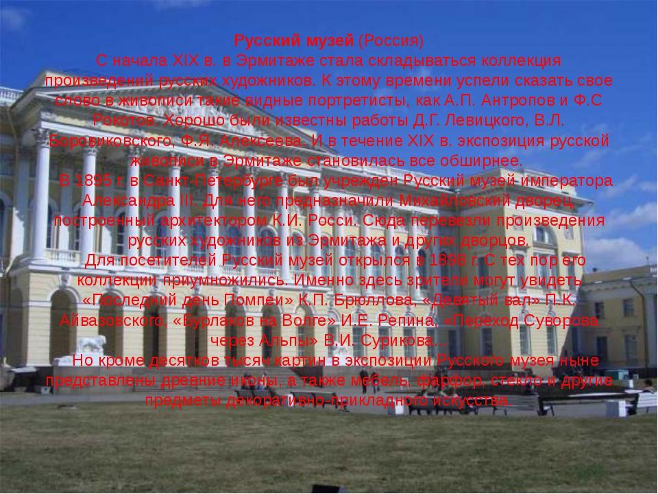 Русский музей (Россия) С начала XIX в. в Эрмитаже стала складываться коллекци...
