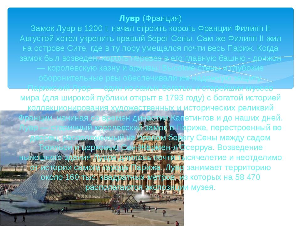 Лувр (Франция) Замок Лувр в 1200 г. начал строить король Франции Филипп II Ав...