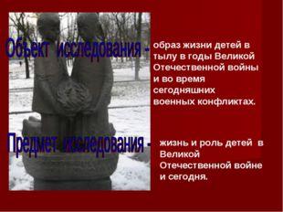 образ жизни детей в тылу в годы Великой Отечественной войны и во время сегодн
