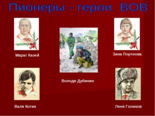 Леня Голиков Марат Казей Зина Портнова Валя Котик Володя Дубинин