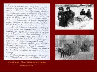 Из письма Омельченко Матрены Андреевны