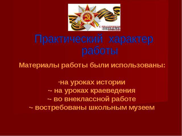 Материалы работы были использованы: на уроках истории - на уроках краеведени...