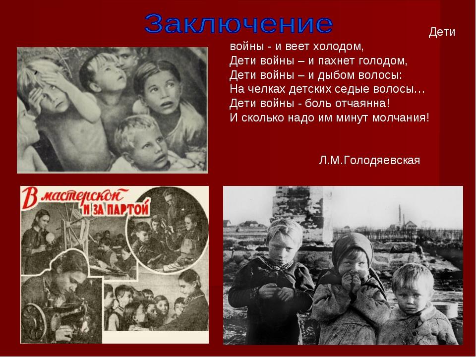 Дети войны - и веет холодом, Дети войны – и пахнет голодом, Дети войны – и д...