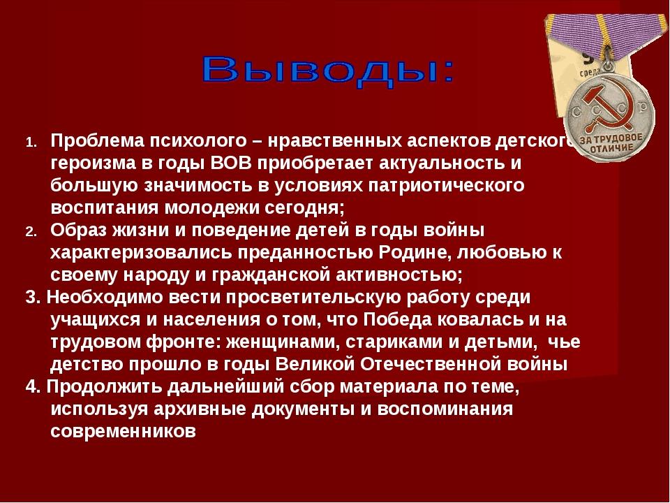 Проблема психолого – нравственных аспектов детского героизма в годы ВОВ приоб...