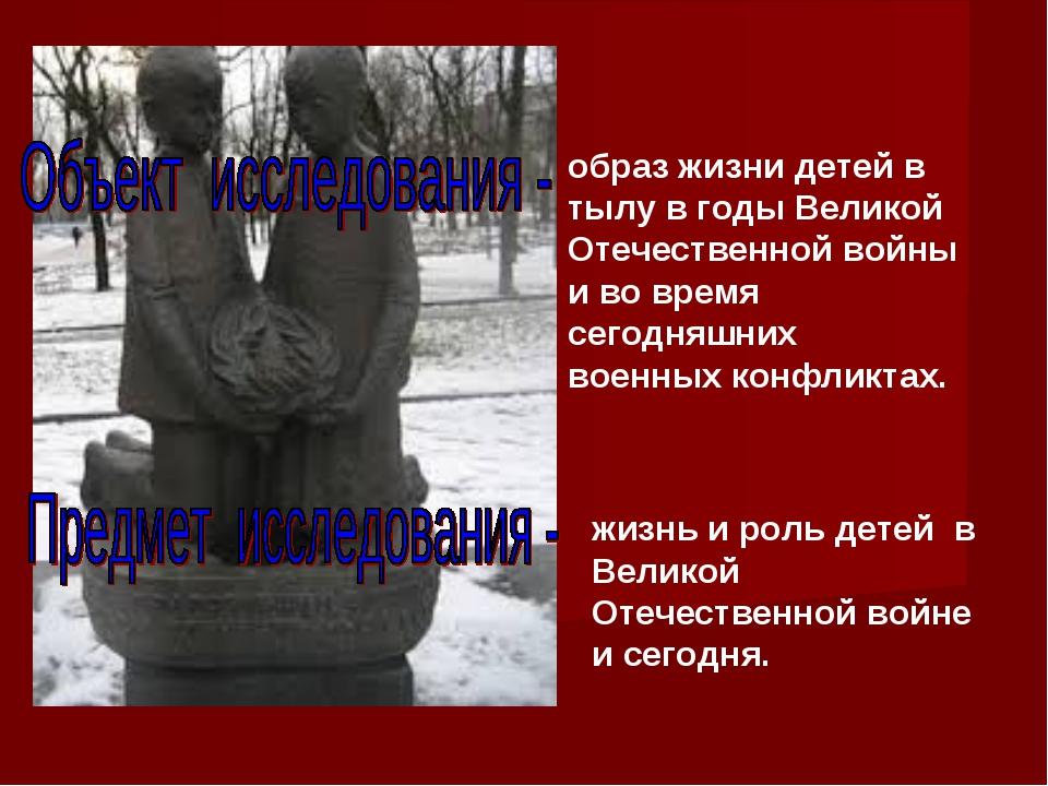 образ жизни детей в тылу в годы Великой Отечественной войны и во время сегодн...