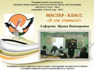 МАСТЕР - КЛАСС «Я учу учиться!» МУНИЦИПАЛЬНОЕ ОБЩЕОБРАЗОВАТЕЛЬНОЕ УЧРЕЖДЕНИ