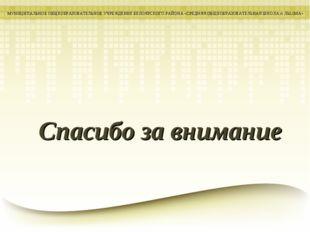 МУНИЦИПАЛЬНОЕ ОБЩЕОБРАЗОВАТЕЛЬНОЕ УЧРЕЖДЕНИЕ БЕЛОЯРСКОГО РАЙОНА «СРЕДНЯЯ ОБЩЕ