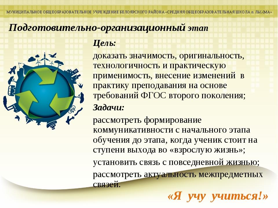 Цель: доказать значимость, оригинальность, технологичность и практическую при...