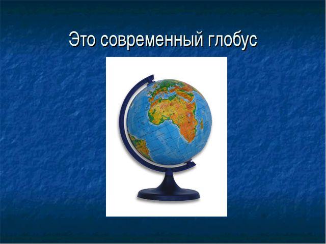 Это современный глобус
