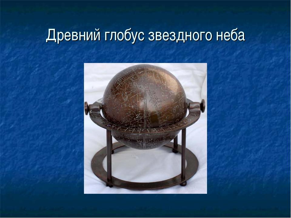Древний глобус звездного неба