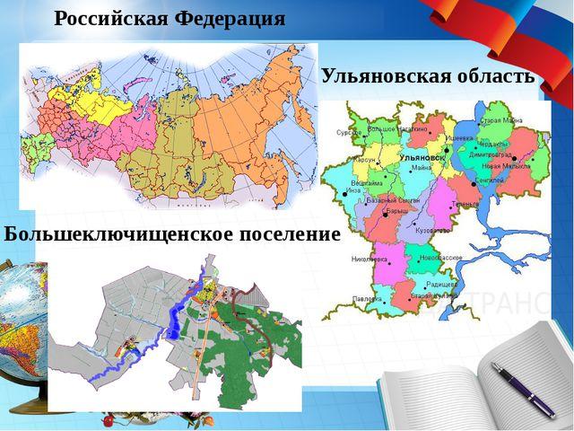 Российская Федерация Ульяновская область Большеключищенское поселение
