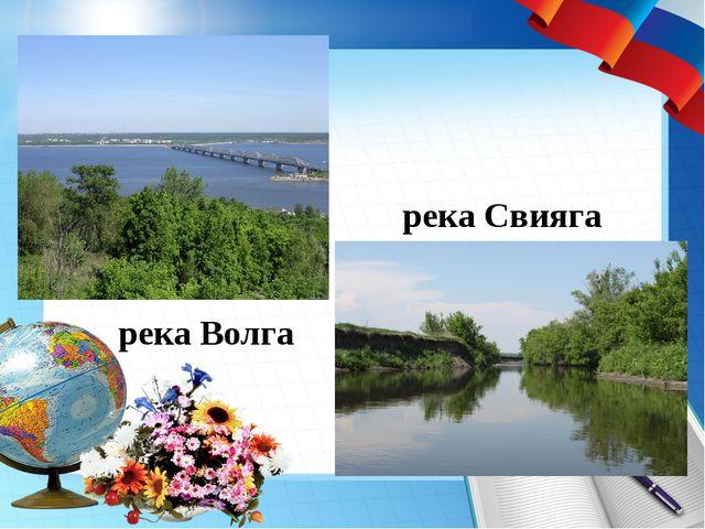 река Волга река Свияга