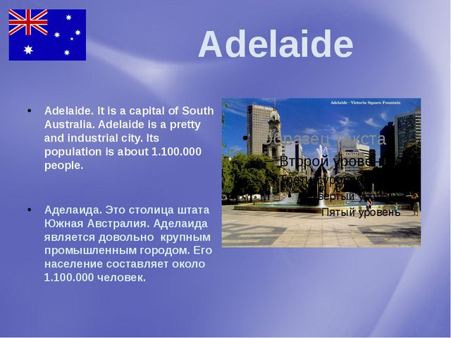 Adelaide Adelaide. It is a capital of South Australia. Adelaide is a pretty...