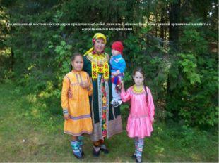Традиционный костюм обских угров представляет собой уникальный комплекс, соч