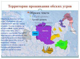 """Территория проживания обских угров Общим названием """"обские угры"""" объединяются"""