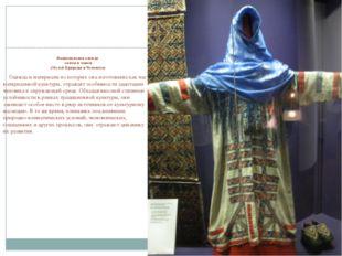 Национальная одежда ханты и манси (Музей Природы и Человека) Одежда и матери
