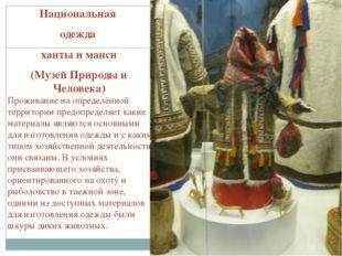 Национальная одежда ханты и манси (Музей Природы и Человека) Проживание на о