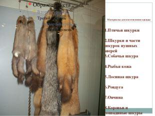 Материалы для изготовления одежды 1.Птичьи шкурки 2.Шкурки и части шкурок пу