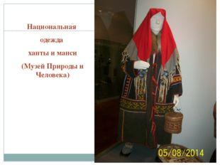 Национальная одежда ханты и манси (Музей Природы и Человека)