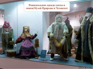 Национальная одежда ханты и манси(Музей Природы и Человека)