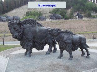Археопарк