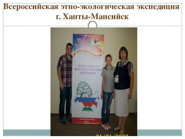 Всероссийская этно-экологическая экспедиция г. Ханты-Мансийск