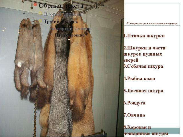 Материалы для изготовления одежды 1.Птичьи шкурки 2.Шкурки и части шкурок пу...