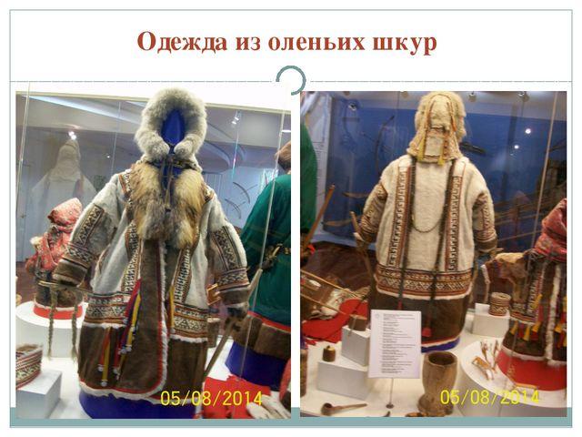 Одежда из оленьих шкур