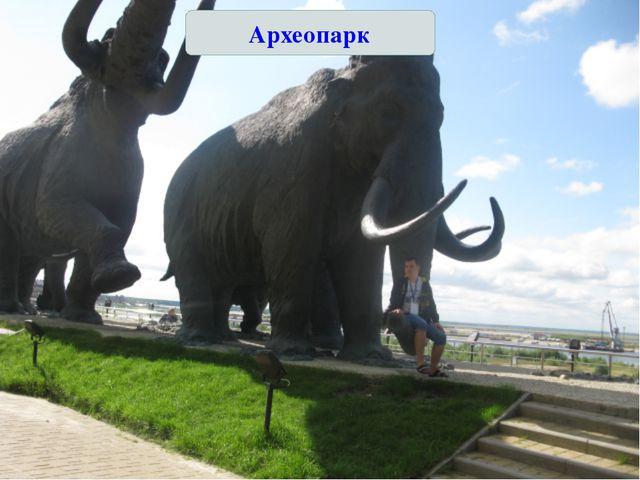 Археопарк Археопарк