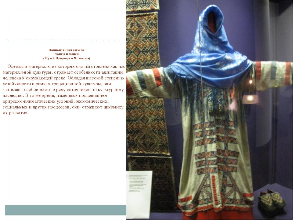 Национальная одежда ханты и манси (Музей Природы и Человека) Одежда и матери...