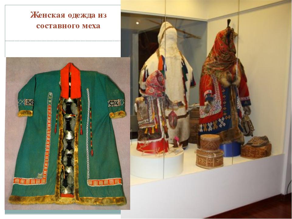 Женская одежда из составного меха
