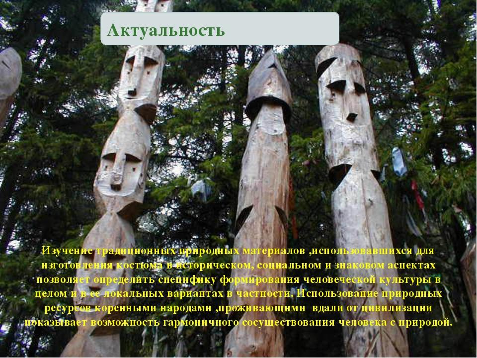 Изучение традиционных природных материалов ,использовавшихся для изготовлени...