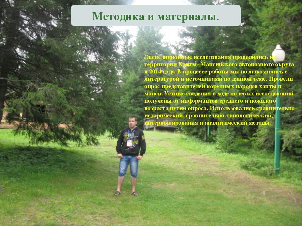 Экспедиционные исследования проводились на территории Ханты- Мансийского авт...