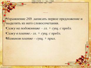 Конструирование новых знаний.  Упражнение 269 .записать первое предложение и