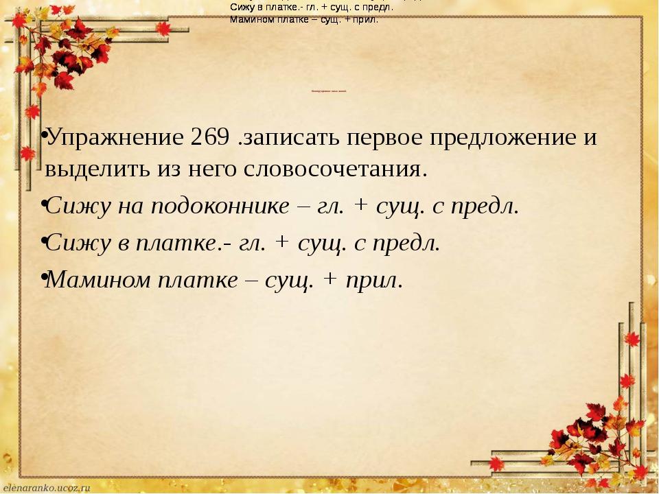 Конструирование новых знаний.  Упражнение 269 .записать первое предложение и...