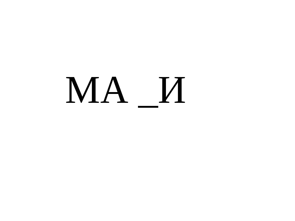 МА _И